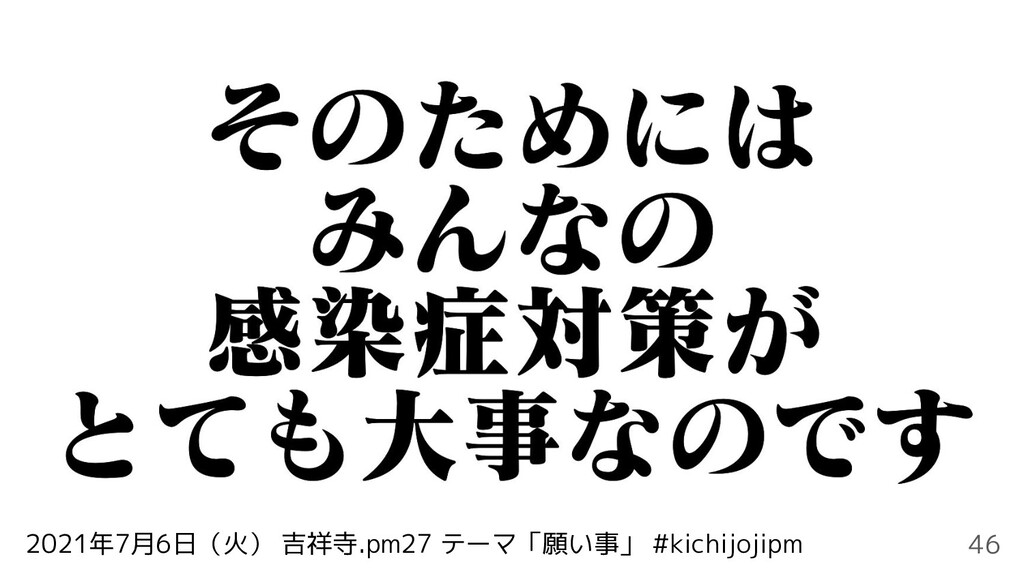 2021年7月6日(火) 吉祥寺.pm27 テーマ「願い事」 #kichijojipm 46