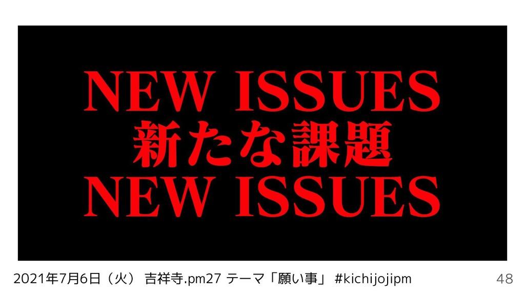 2021年7月6日(火) 吉祥寺.pm27 テーマ「願い事」 #kichijojipm 48