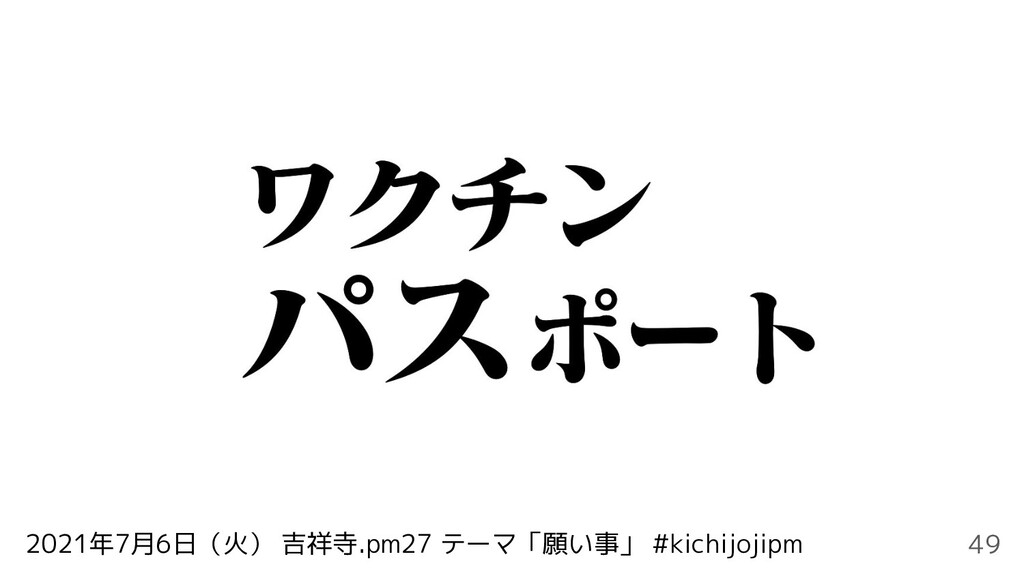 2021年7月6日(火) 吉祥寺.pm27 テーマ「願い事」 #kichijojipm 49