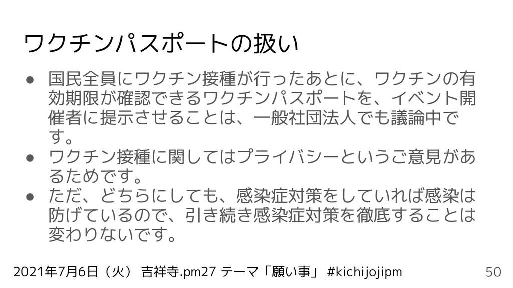 2021年7月6日(火) 吉祥寺.pm27 テーマ「願い事」 #kichijojipm ワクチ...