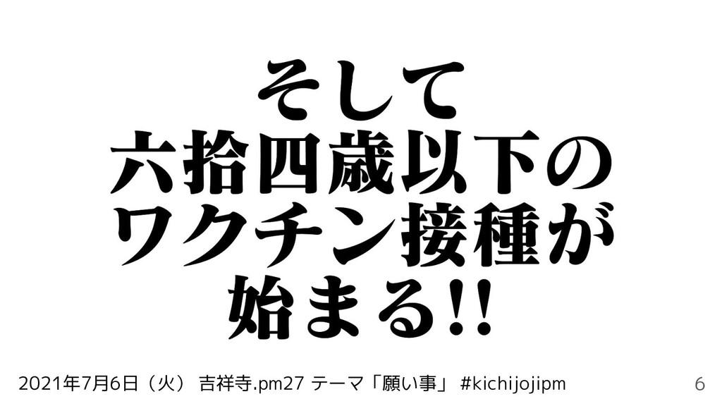 2021年7月6日(火) 吉祥寺.pm27 テーマ「願い事」 #kichijojipm 6