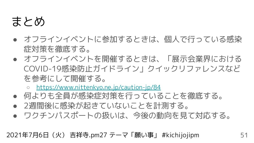 2021年7月6日(火) 吉祥寺.pm27 テーマ「願い事」 #kichijojipm まとめ...
