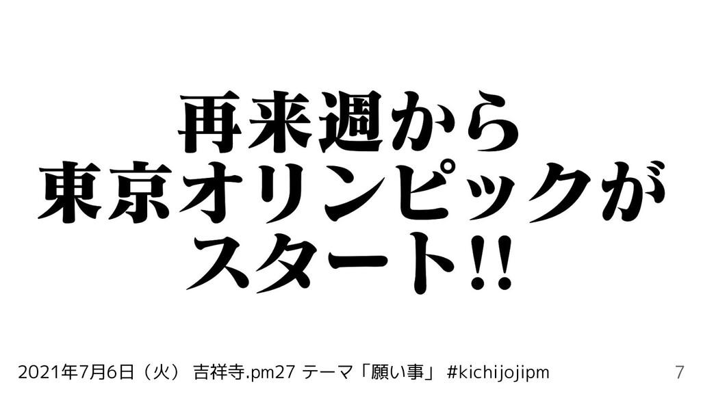 2021年7月6日(火) 吉祥寺.pm27 テーマ「願い事」 #kichijojipm 7