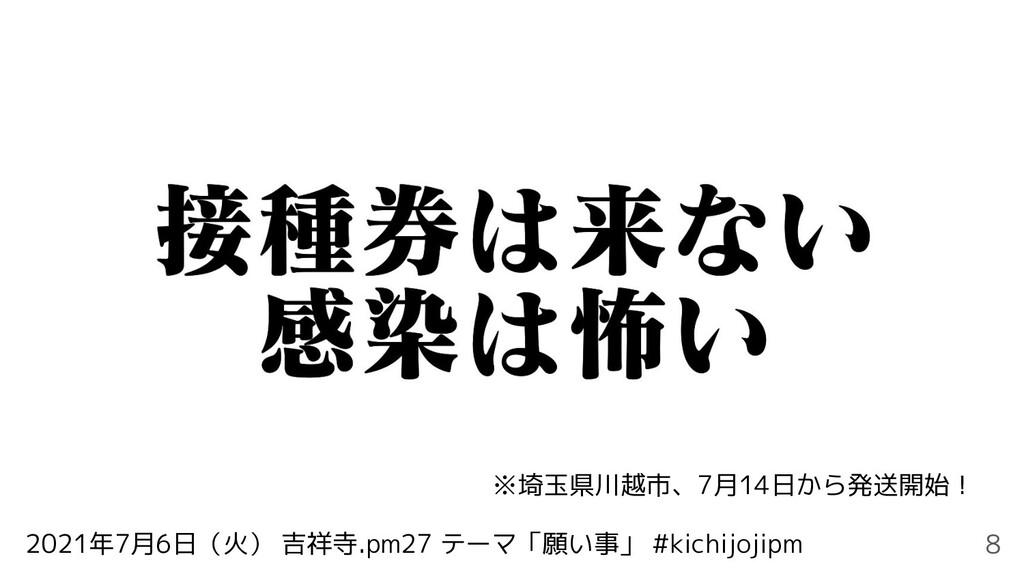 2021年7月6日(火) 吉祥寺.pm27 テーマ「願い事」 #kichijojipm 8 ※...