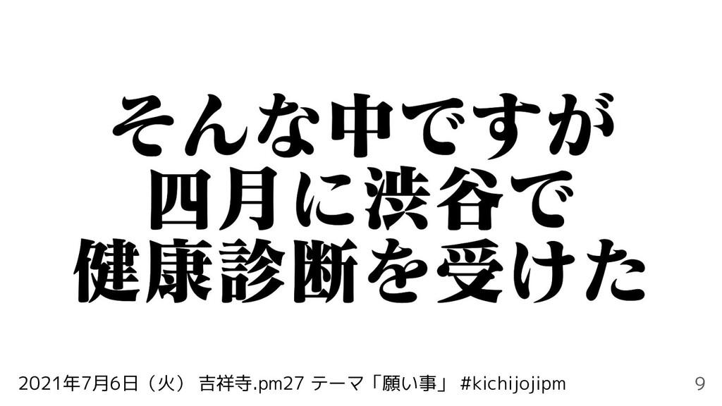 2021年7月6日(火) 吉祥寺.pm27 テーマ「願い事」 #kichijojipm 9