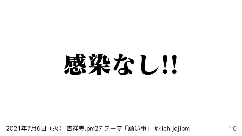 2021年7月6日(火) 吉祥寺.pm27 テーマ「願い事」 #kichijojipm 10