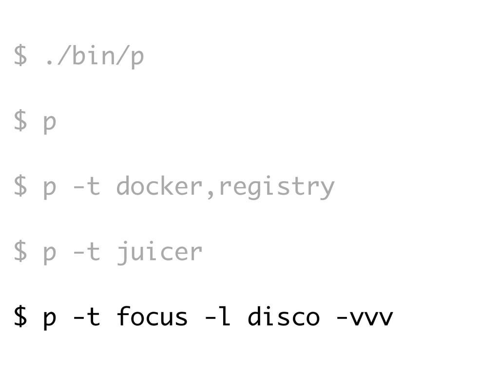 $ ./bin/p $ p $ p -t docker,registry $ p -t jui...