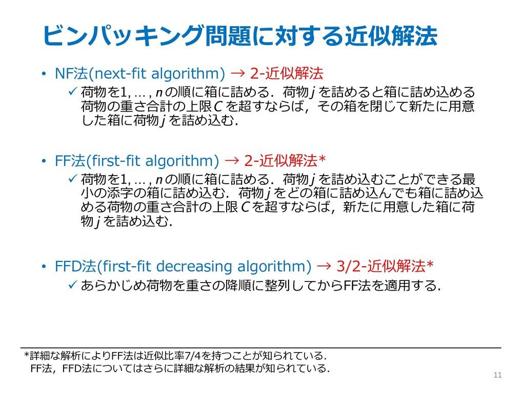 ビンパッキング問題に対する近似解法 • NF法(next-fit algorithm) → 2...