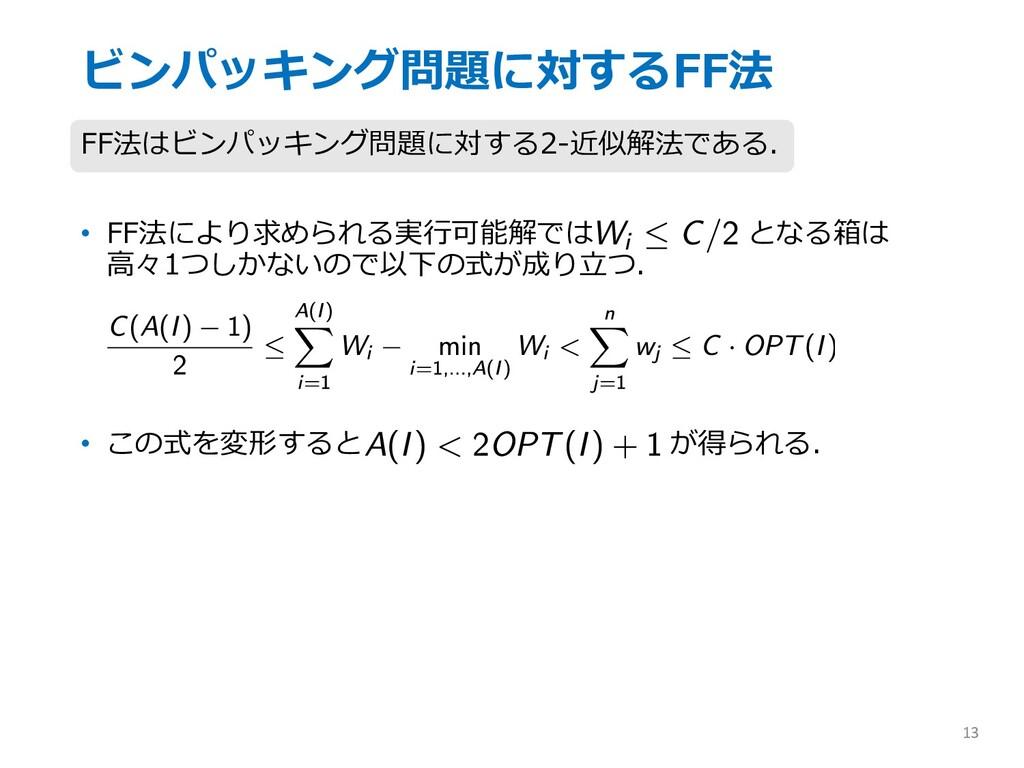 ビンパッキング問題に対するFF法 FF法はビンパッキング問題に対する2-近似解法である. • ...