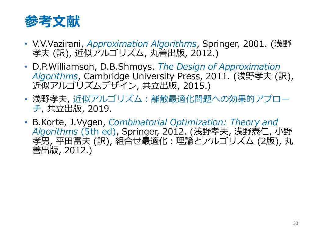参考⽂献 • V.V.Vazirani, Approximation Algorithms, ...