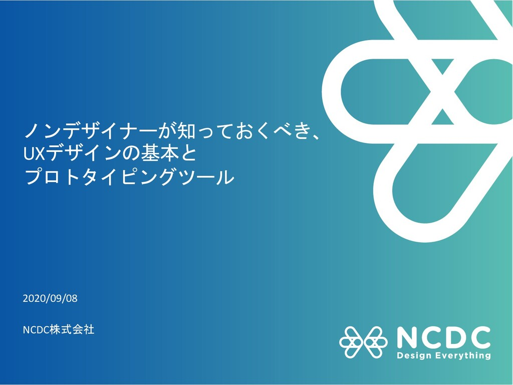ノンデザイナーが知っておくべき、 UXデザインの基本と プロトタイピングツール 2020/09...