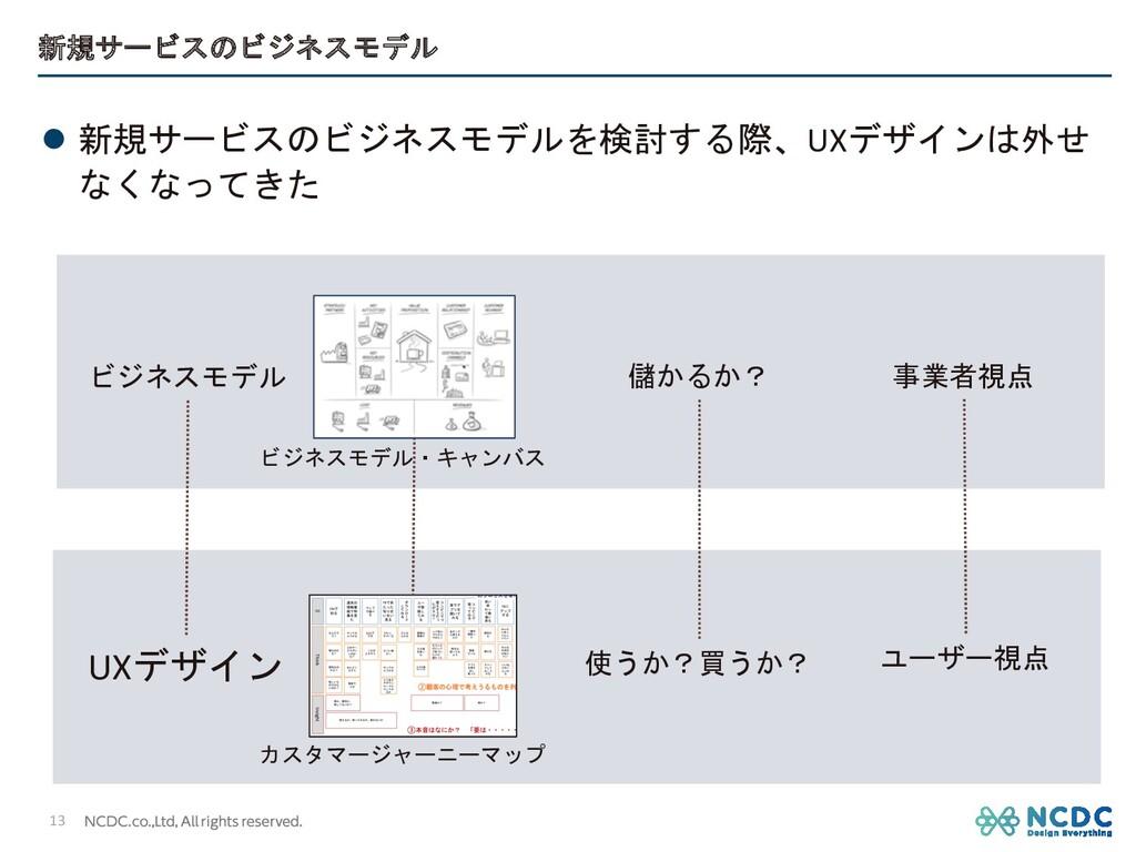 新規サービスのビジネスモデル l 新規サービスのビジネスモデルを検討する際、UXデザインは外せ...