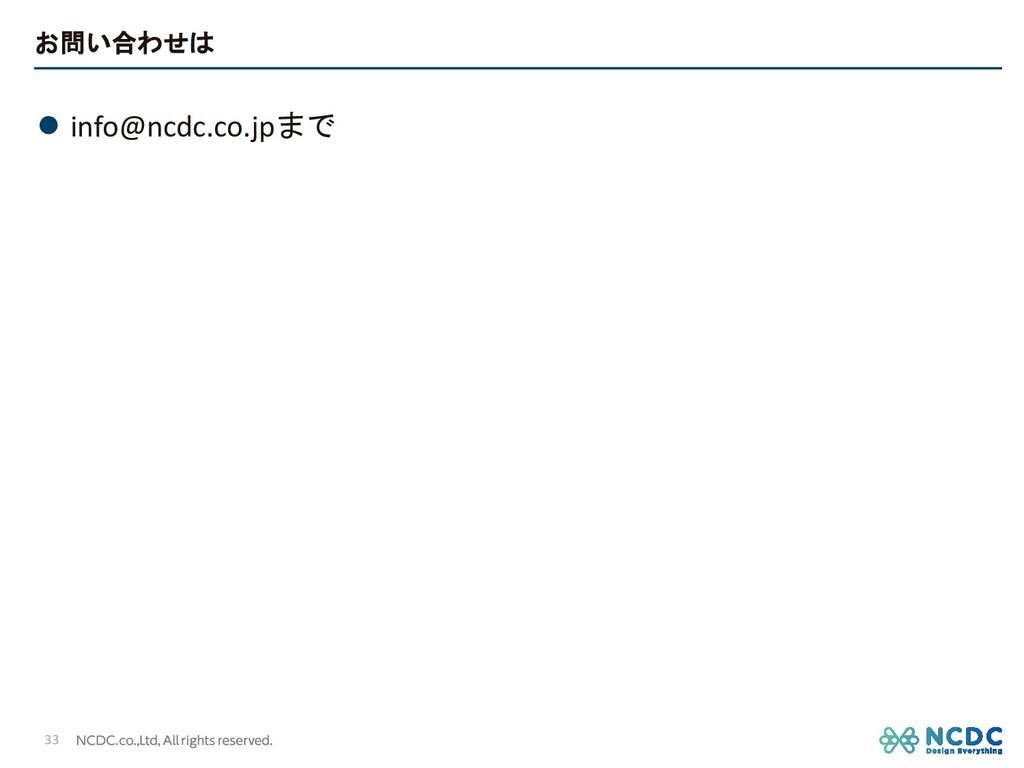 お問い合わせは l info@ncdc.co.jpまで 33