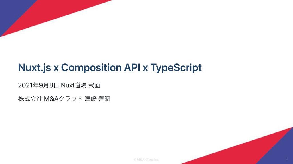Nuxt.js x Composition API x TypeScript 2021年9月8...