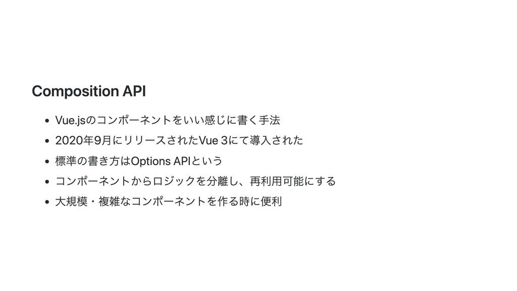 Composition API Vue.jsのコンポーネントをいい感じに書く手法 2020年9...