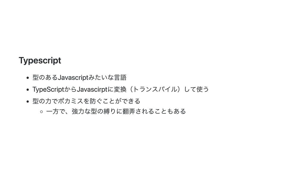 Typescript 型のあるJavascriptみたいな言語 TypeScriptからJav...