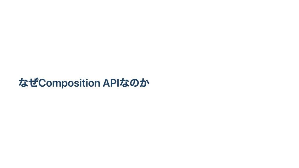 なぜComposition APIなのか