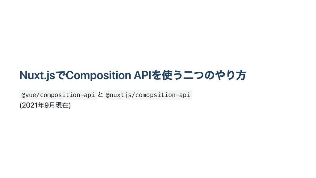 Nuxt.jsでComposition APIを使う二つのやり方 @vue/compositi...