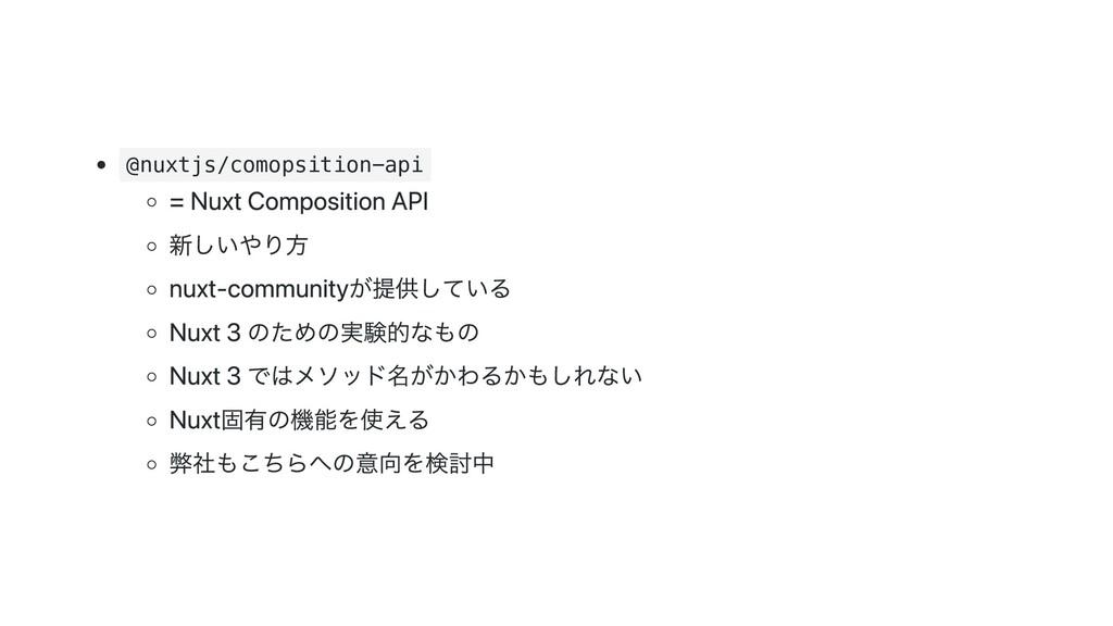 @nuxtjs/comopsition-api = Nuxt Composition API ...