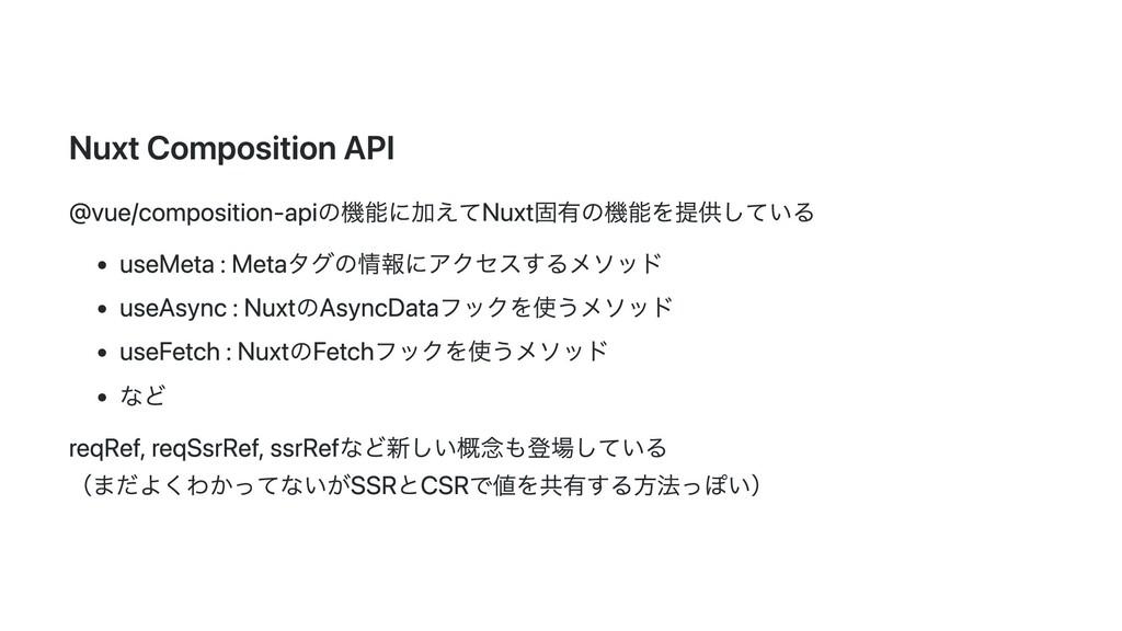 Nuxt Composition API @vue/composition-apiの機能に加え...