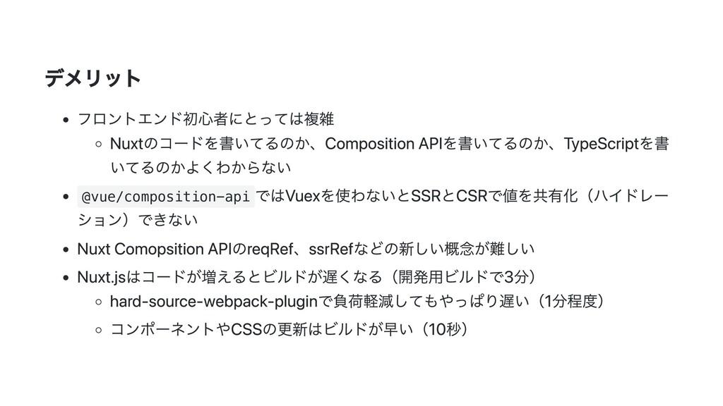 デメリット フロントエンド初心者にとっては複雑 Nuxtのコードを書いてるのか、Composi...