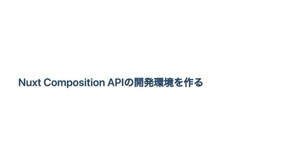 Nuxt Composition APIの開発環境を作る