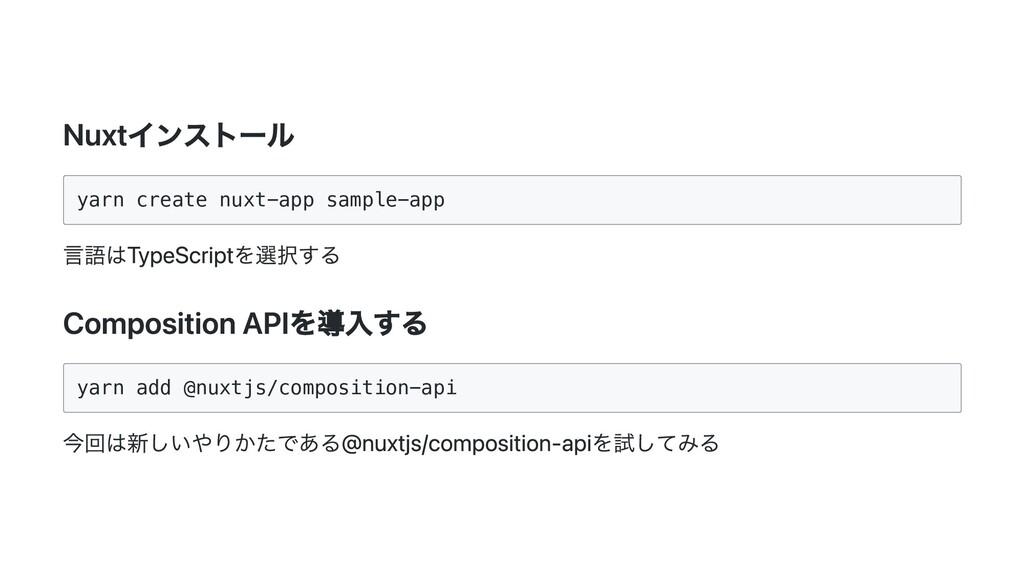 Nuxtインストール yarn create nuxt-app sample-app  言語は...