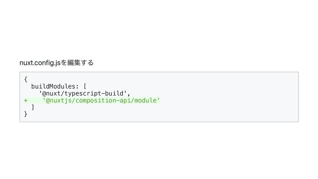 nuxt.config.jsを編集する {  buildModules: [  '@nuxt/...
