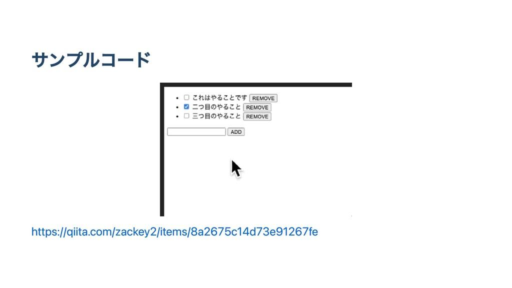 サンプルコード https://qiita.com/zackey2/items/8a2675c...