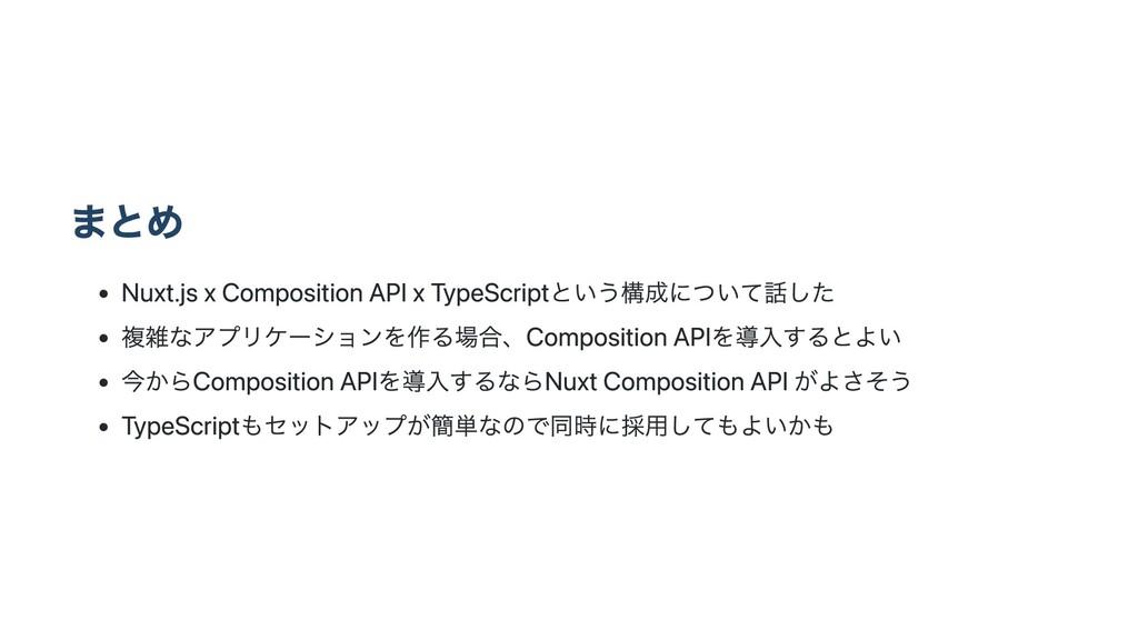 まとめ Nuxt.js x Composition API x TypeScriptという構成...