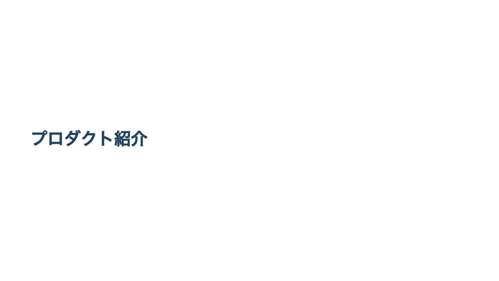 プロダクト紹介