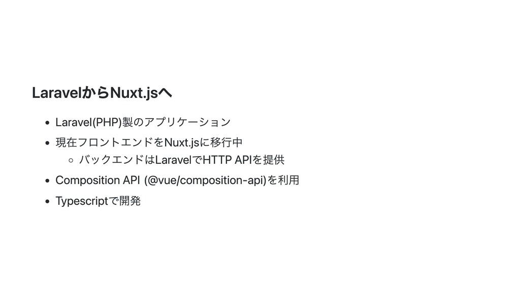 LaravelからNuxt.jsへ Laravel(PHP)製のアプリケーション 現在フロント...