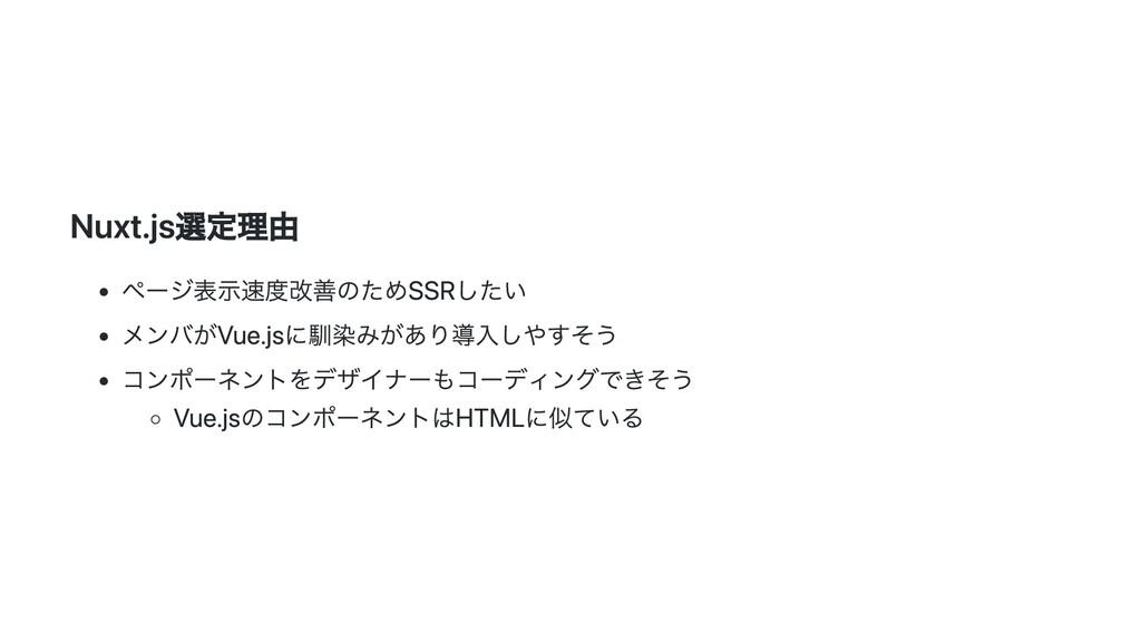 Nuxt.js選定理由 ページ表示速度改善のためSSRしたい メンバがVue.jsに馴染みがあ...