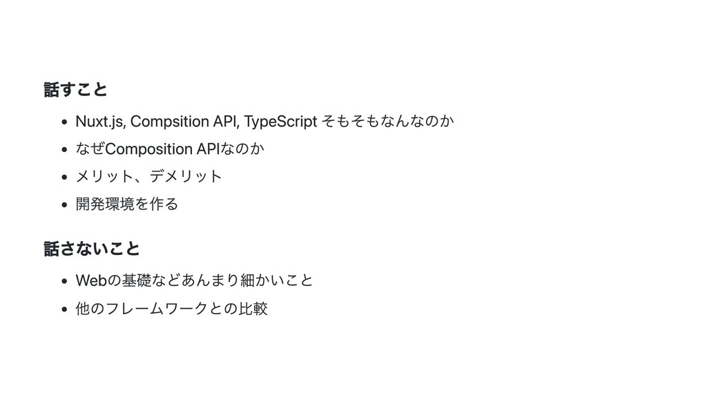 話すこと Nuxt.js, Compsition API, TypeScript そもそもなん...
