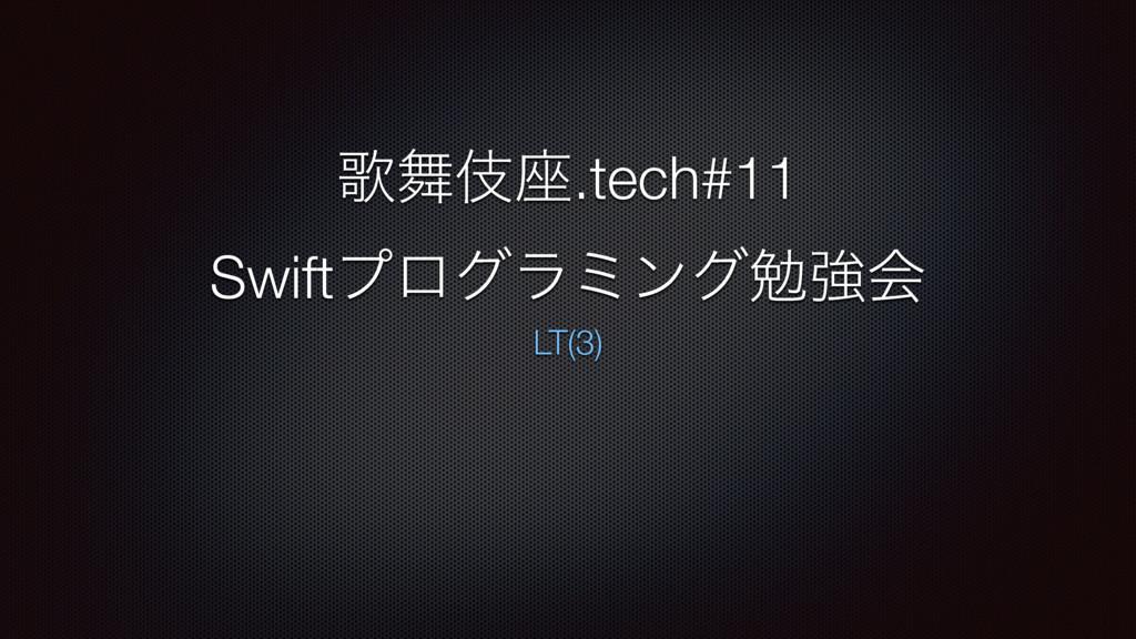 Վب࠲.tech#11 Swiftϓϩάϥϛϯάษڧձ LT(3)