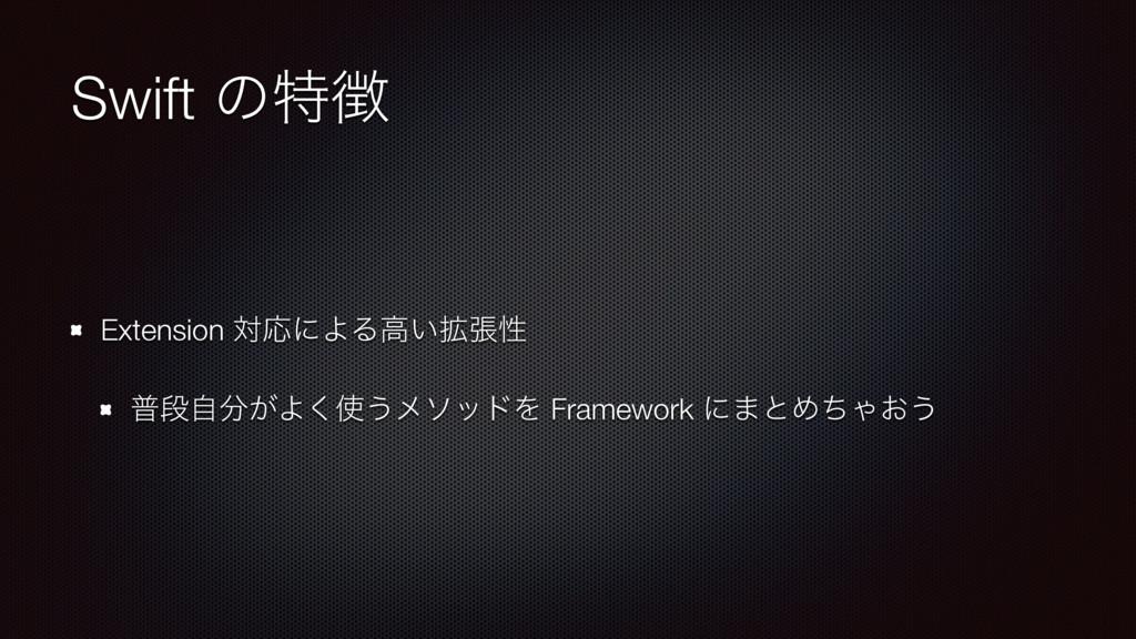 Swift ͷಛ Extension ରԠʹΑΔߴ͍֦ுੑ ීஈ͕ࣗΑ͘͏ϝιουΛ F...
