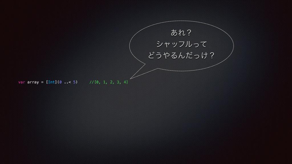 var array = [Int](0 ..< 5) //[0, 1, 2, 3, 4] ͋Ε...