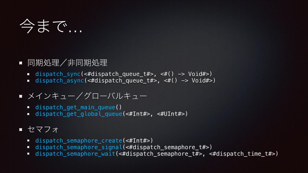 ࠓ·Ͱ… ಉظॲཧʗඇಉظॲཧ dispatch_sync(<#dispatch_queue_...