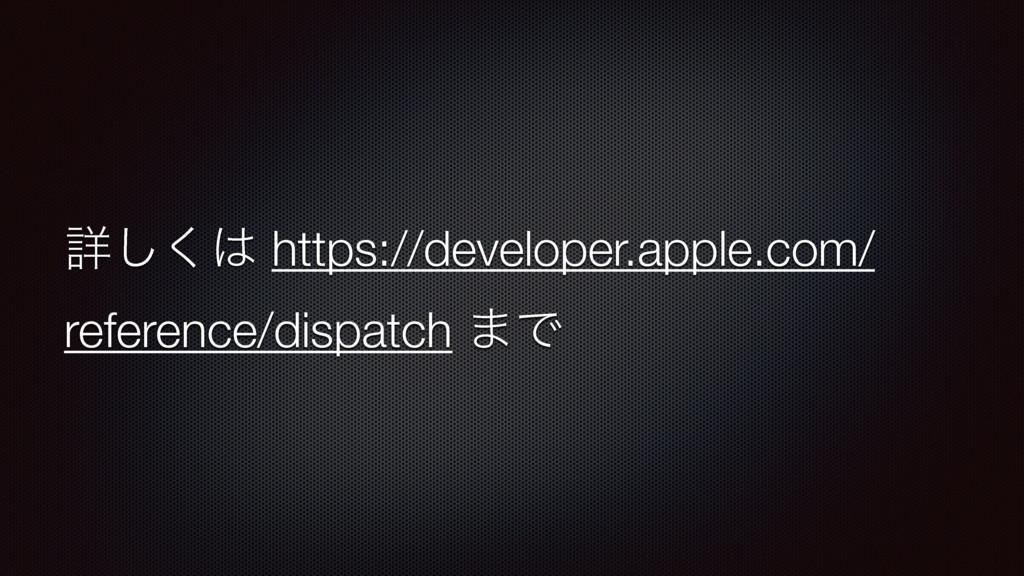 ৄ͘͠ https://developer.apple.com/ reference/dis...
