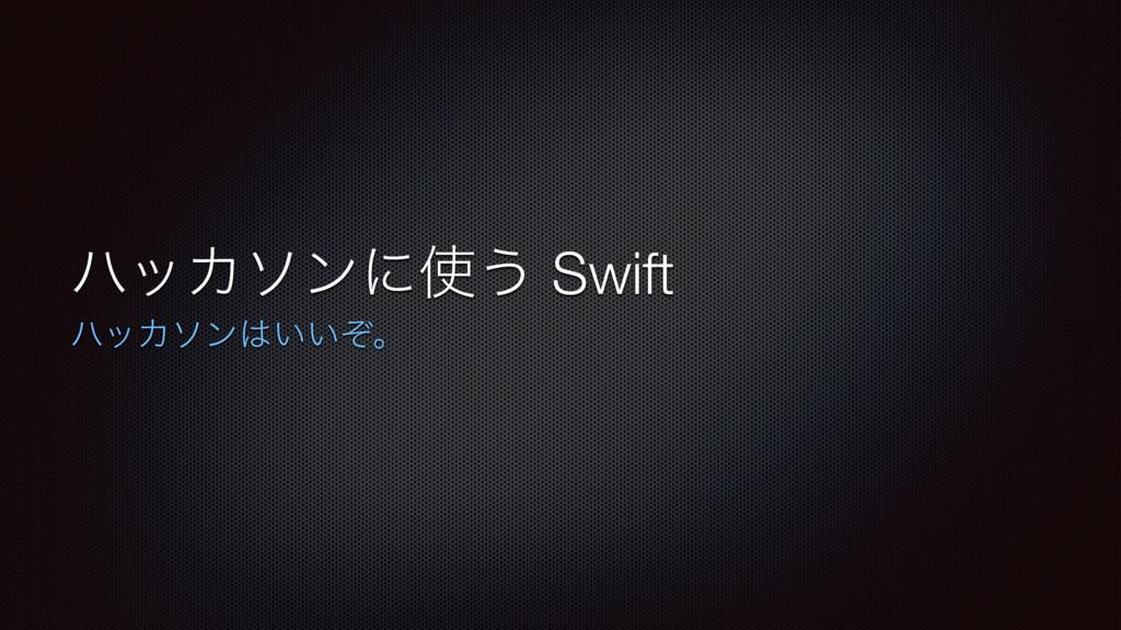 ϋοΧιϯʹ͏ Swift ϋοΧιϯ͍͍ͧɻ