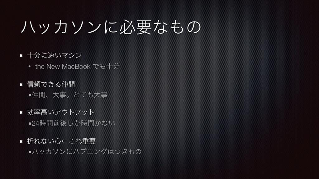 ϋοΧιϯʹඞཁͳͷ ेʹ͍Ϛγϯ • the New MacBook Ͱे ৴པͰ...