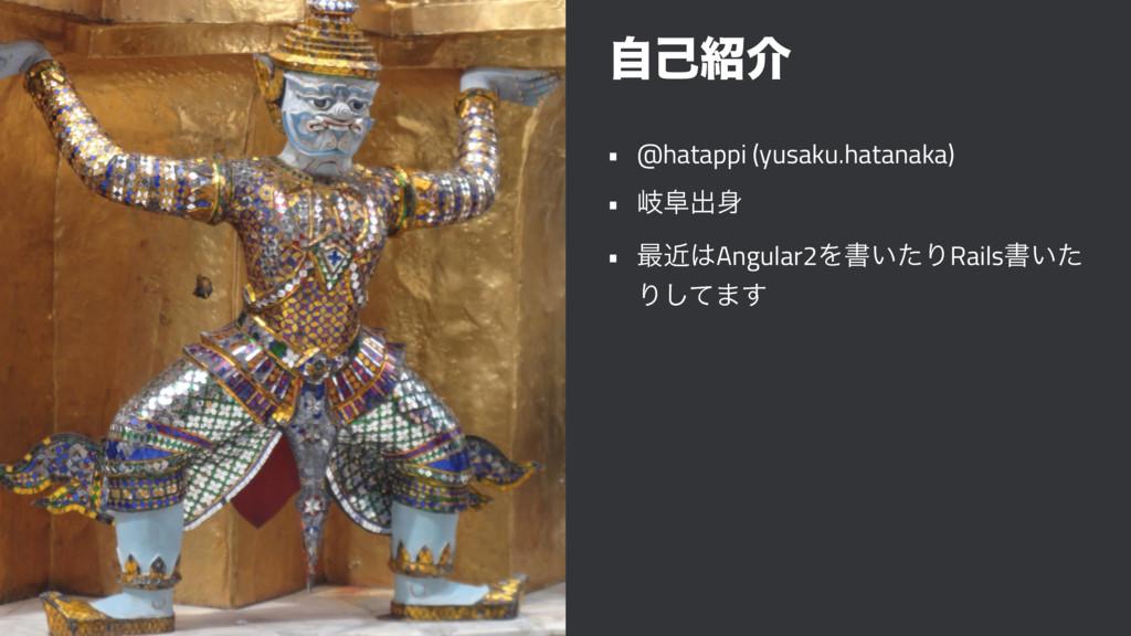 ࣗݾհ • @hatappi (yusaku.hatanaka) • ذෞग़ • ࠷ۙA...