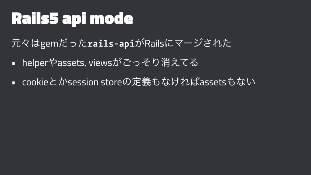 Rails5 api mode ݩʑgemͩͬͨrails-api͕RailsʹϚʔδ͞Εͨ...
