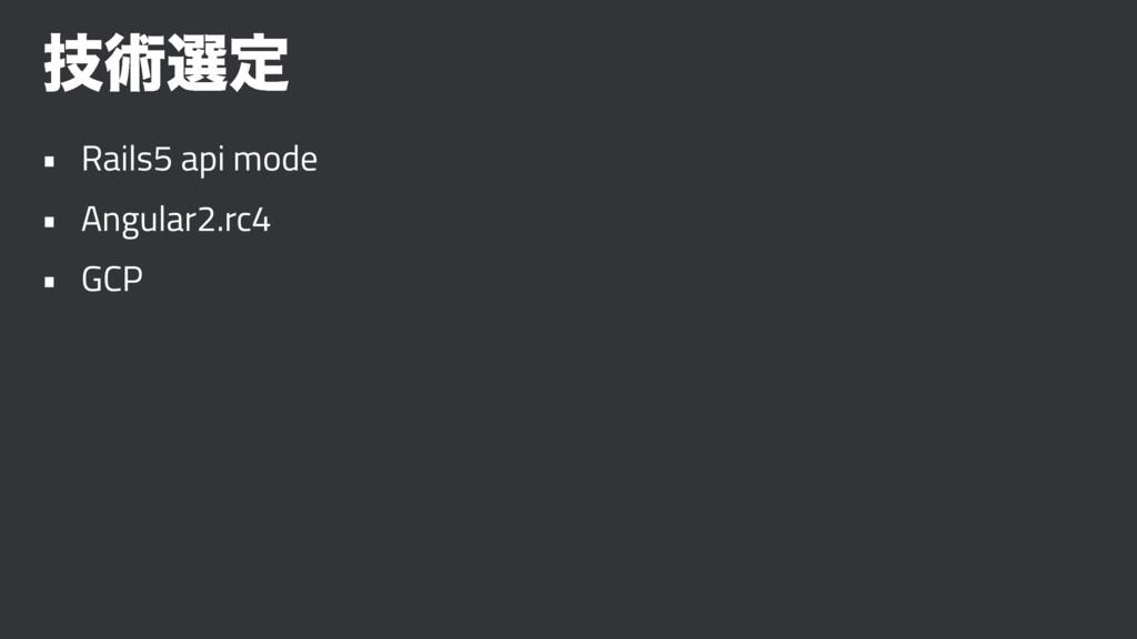 ٕज़બఆɹ • Rails5 api mode • Angular2.rc4 • GCP