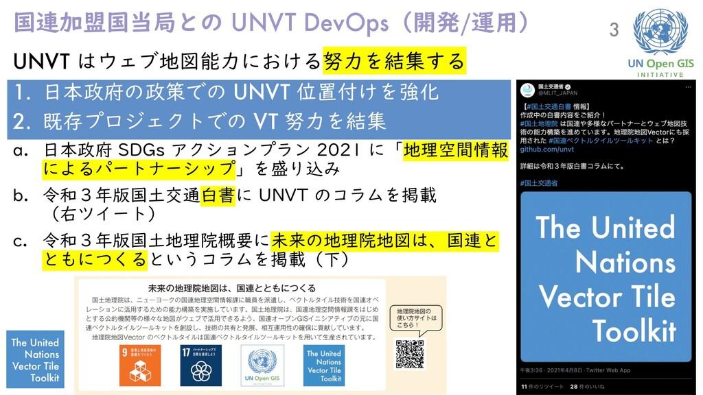 国連加盟国当局との UNVT DevOps(開発/運用) 1. 日本政府の政策での UNVT ...