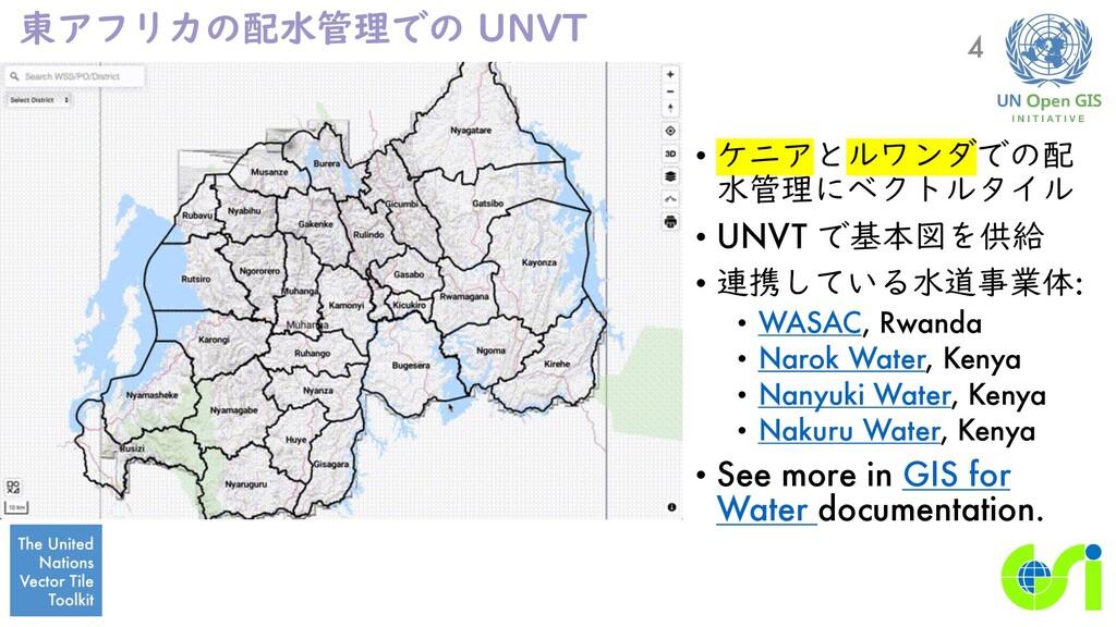 東アフリカの配水管理での UNVT • ケニアとルワンダでの配 水管理にベクトルタイル • U...