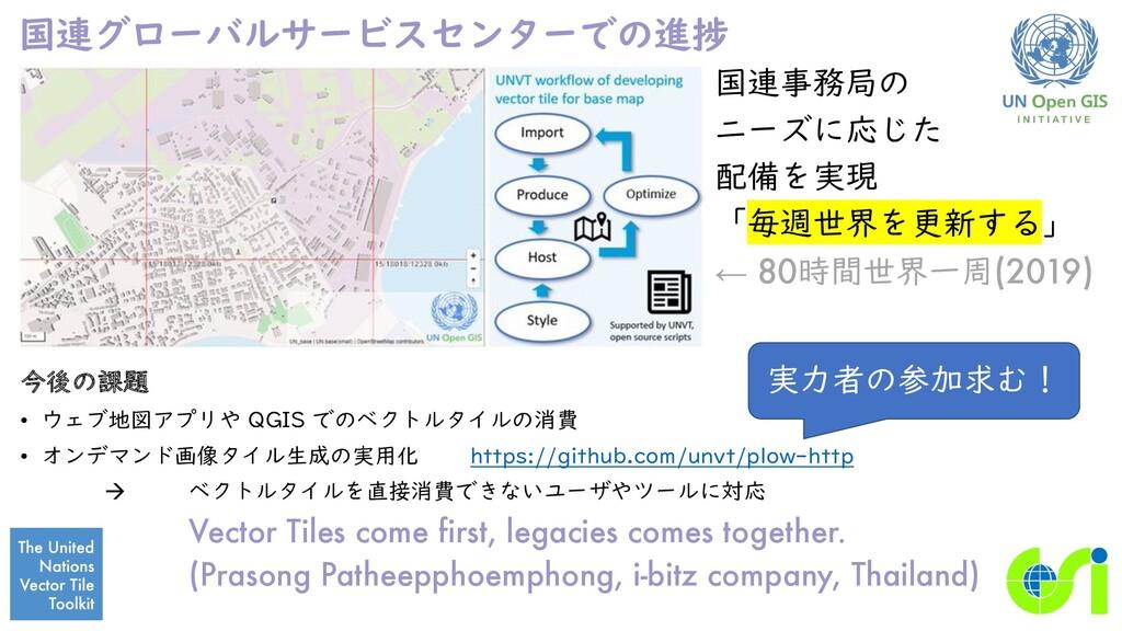 国連グローバルサービスセンターでの進捗 今後の課題 • ウェブ地図アプリや QGIS でのベク...