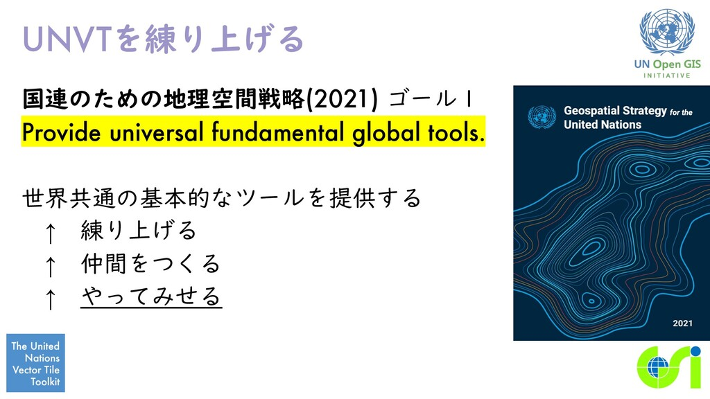 UNVTを練り上げる 国連のための地理空間戦略(2021) ゴール1 Provide univ...