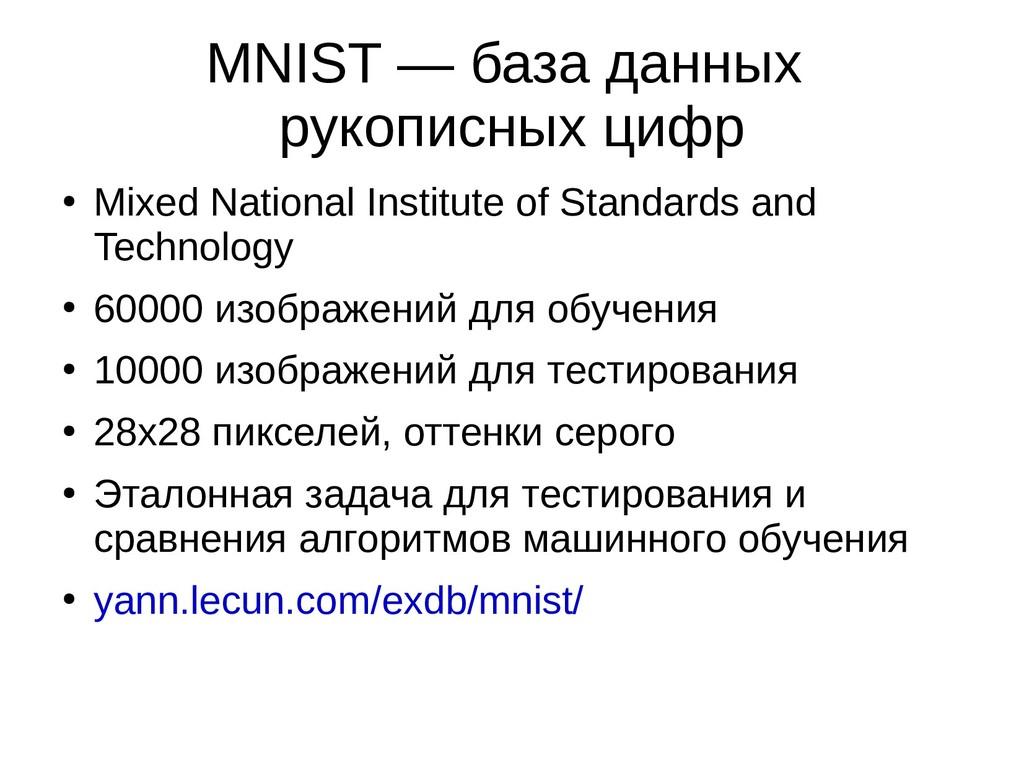 MNIST — база данных рукописных цифр ● Mixed Nat...