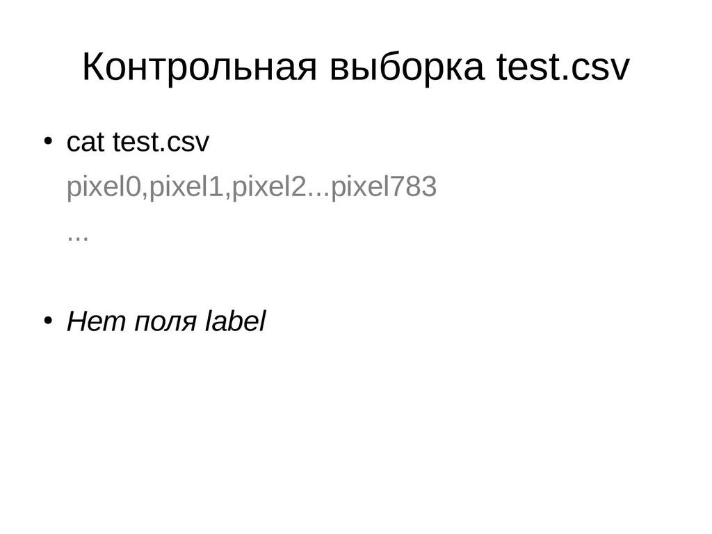 Контрольная выборка test.csv ● cat test.csv pix...